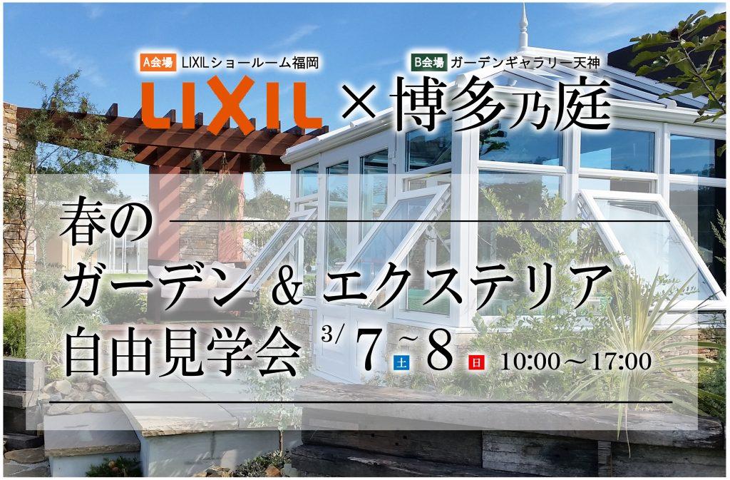 福岡,外構,庭,施工,おしゃれ,コンサバトリー,ガーデンルーム,おしゃれ,